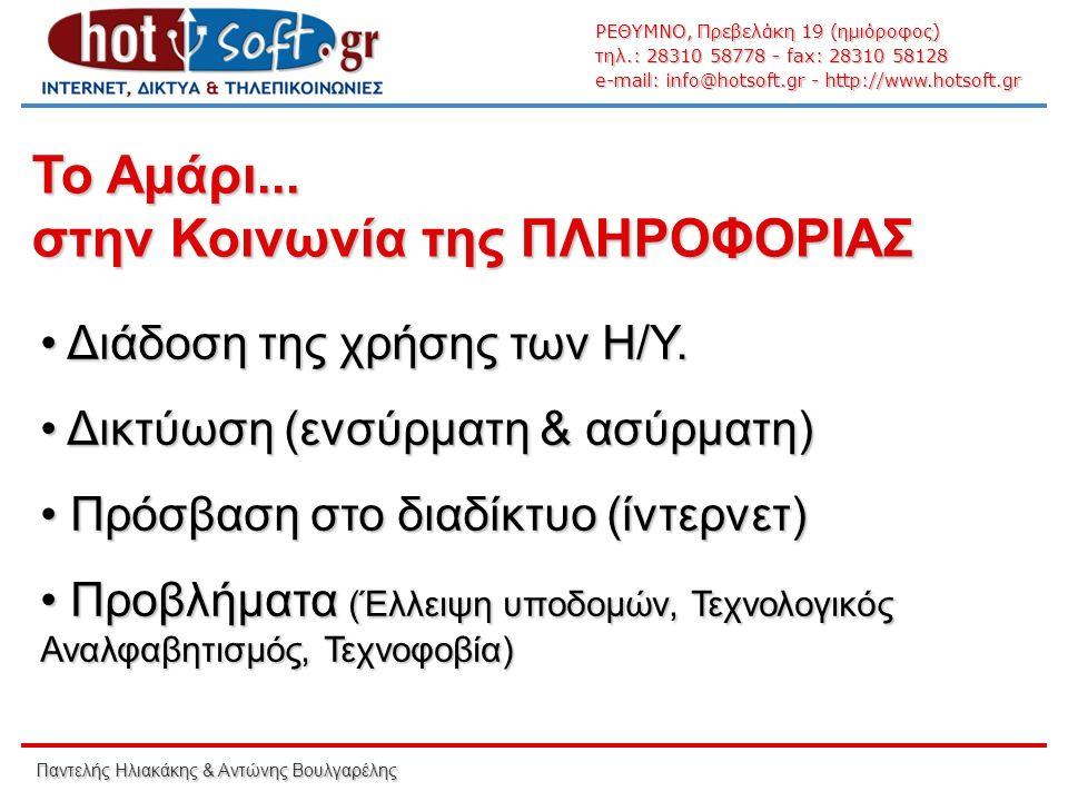 Το Αμάρι... στην Κοινωνία της ΠΛΗΡΟΦΟΡΙΑΣ ΡΕΘΥΜΝΟ, Πρεβελάκη 19 (ημιόροφος) τηλ.: 28310 58778 - fax: 28310 58128 e-mail: info@hotsoft.gr - http://www.