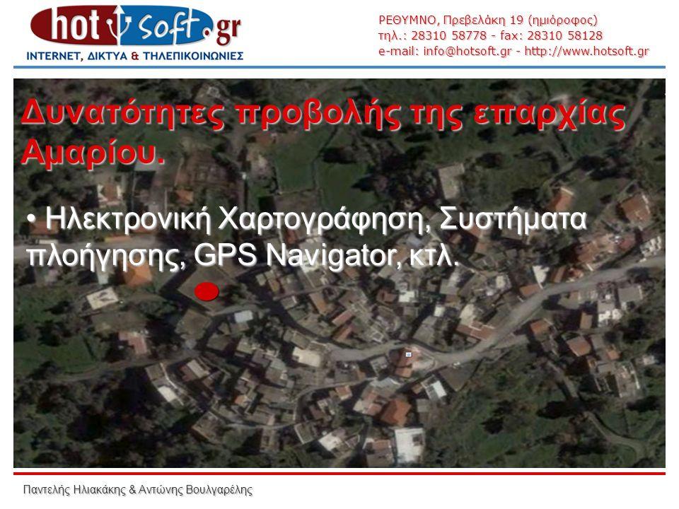 Δυνατότητες προβολής της επαρχίας Αμαρίου. ΡΕΘΥΜΝΟ, Πρεβελάκη 19 (ημιόροφος) τηλ.: 28310 58778 - fax: 28310 58128 e-mail: info@hotsoft.gr - http://www