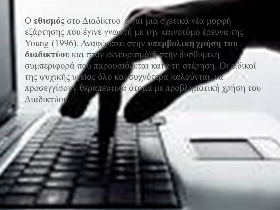 Ο εθισμός στο Διαδίκτυο είναι μια σχετικά νέα μορφή εξάρτησης που έγινε γνωστή με την καινοτόμο έρευνα της Young (1996).