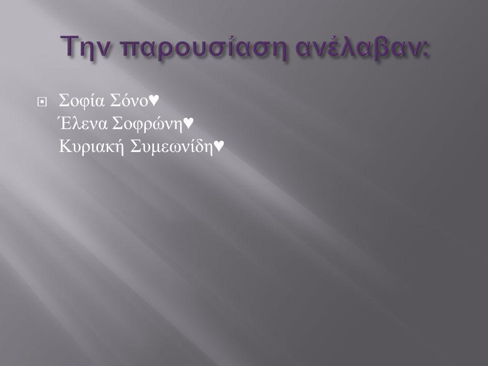  Σοφία Σόνο ♥ Έλενα Σοφρώνη ♥ Κυριακή Συμεωνίδη ♥