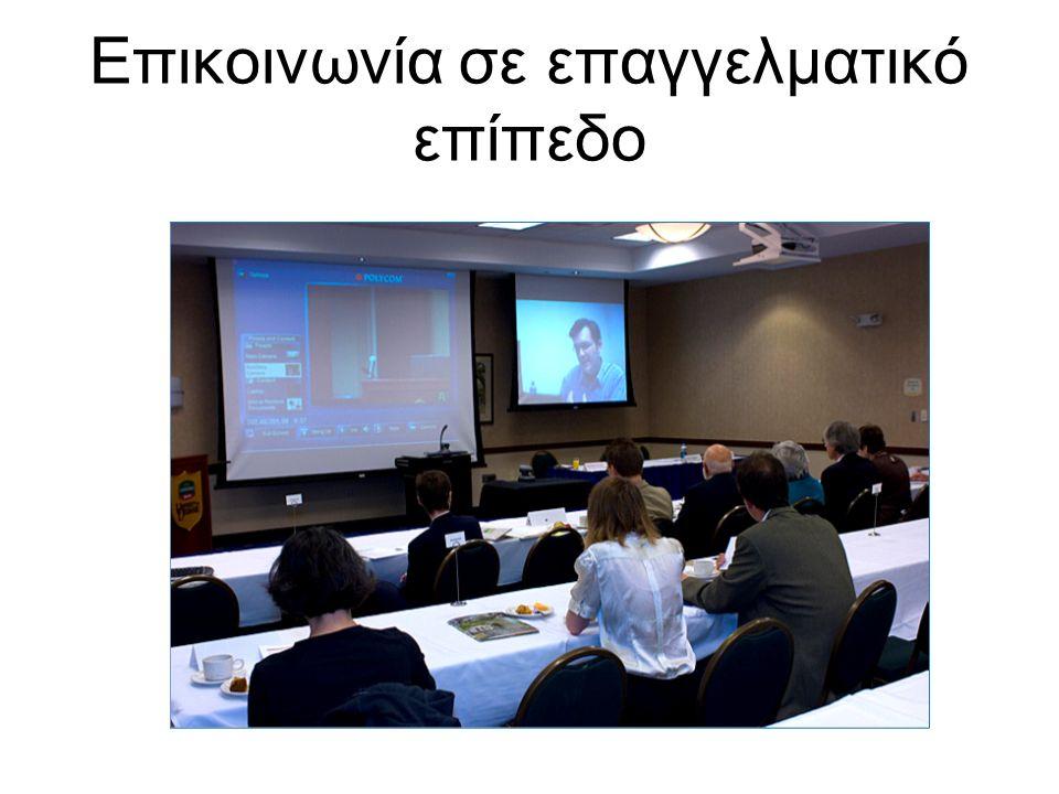 Μέσα επικοινωνίας Ηλεκτρονικό ταχυδρομείο Προγράμματα επικοινωνίας (μηνύματα, φωνή, βίντεο) –MSN Messenger, Yahoo Messenger, ICQ –Skype (VOIP) –Συνομιλία (chat) Χώροι Συζήτησης (Forum)