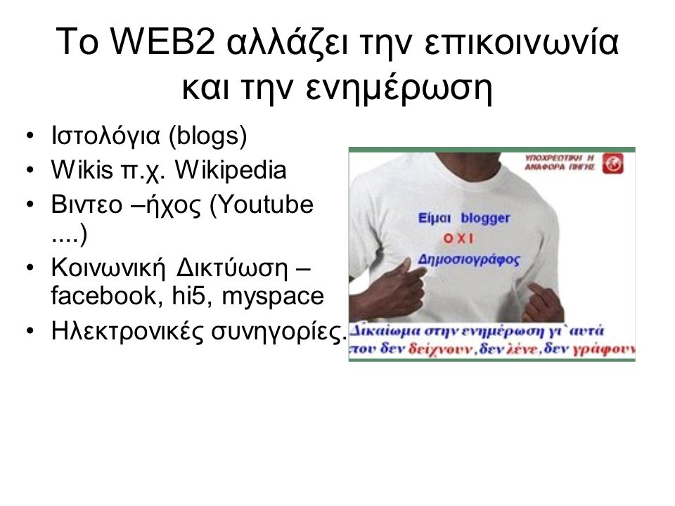 To WEB2 αλλάζει την επικοινωνία και την ενημέρωση Ιστολόγια (blogs) Wikis π.χ.