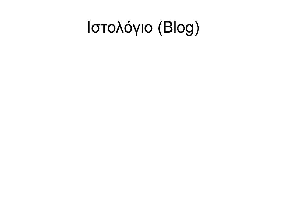 Ιστολόγιο (Blog)