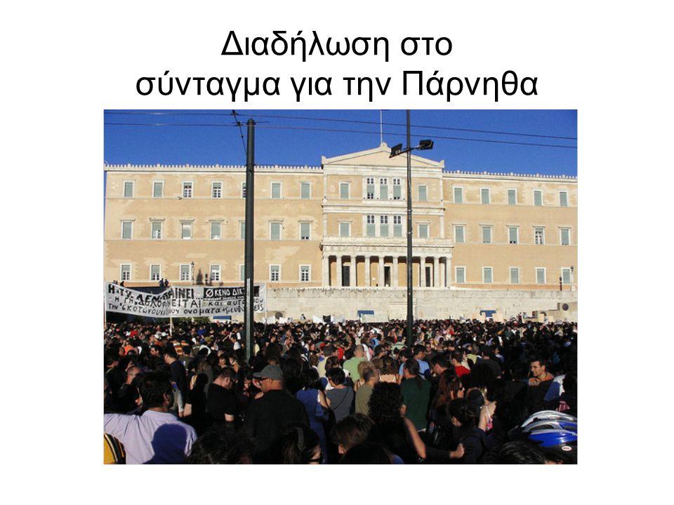Διαδήλωση στο σύνταγμα για την Πάρνηθα