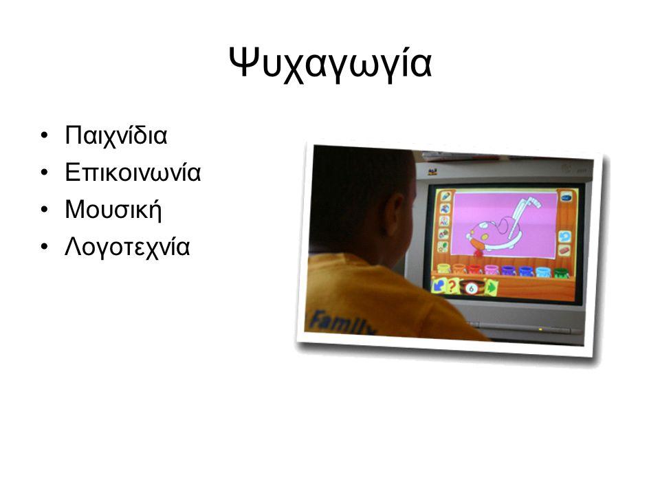 Ψυχαγωγία Παιχνίδια Επικοινωνία Μουσική Λογοτεχνία