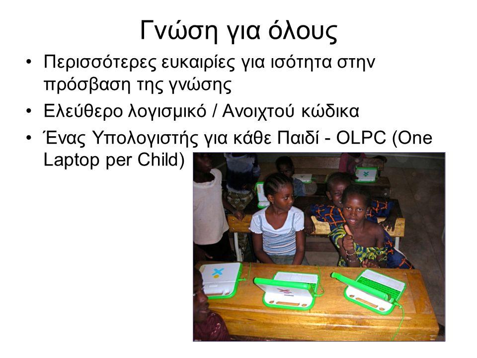 Γνώση για όλους Περισσότερες ευκαιρίες για ισότητα στην πρόσβαση της γνώσης Ελεύθερο λογισμικό / Ανοιχτού κώδικα Ένας Υπολογιστής για κάθε Παιδί - OLPC (One Laptop per Child)