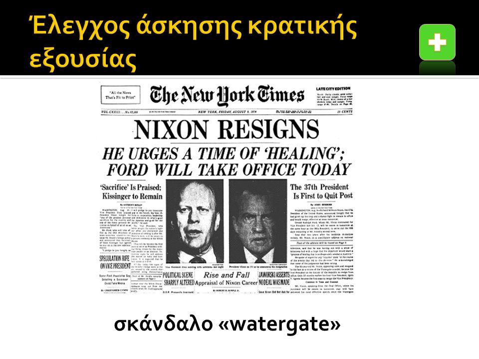σκάνδαλο «watergate»