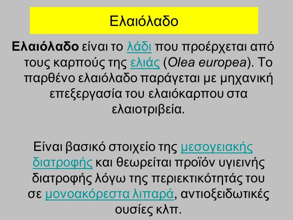 Ελαιόλαδο Ελαιόλαδο είναι το λάδι που προέρχεται από τους καρπούς της ελιάς (Olea europea). Το παρθένο ελαιόλαδο παράγεται με μηχανική επεξεργασία του