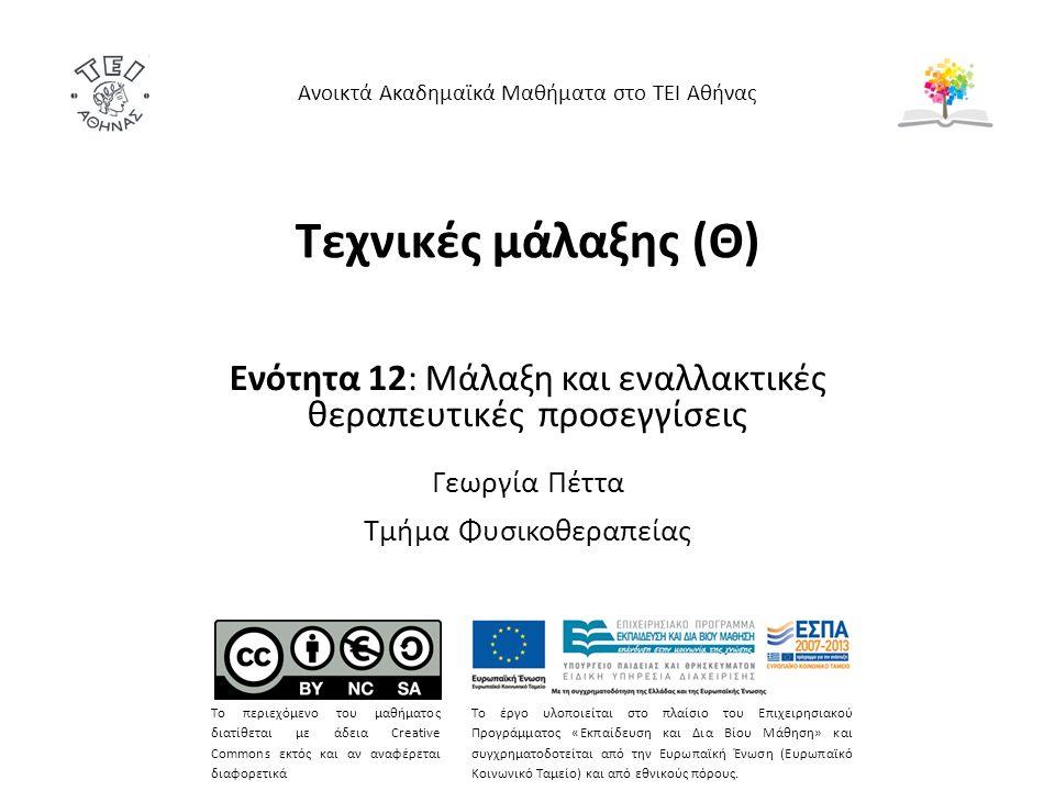 Τεχνικές μάλαξης (Θ) Ενότητα 12: Μάλαξη και εναλλακτικές θεραπευτικές προσεγγίσεις Γεωργία Πέττα Τμήμα Φυσικοθεραπείας Ανοικτά Ακαδημαϊκά Μαθήματα στο ΤΕΙ Αθήνας Το περιεχόμενο του μαθήματος διατίθεται με άδεια Creative Commons εκτός και αν αναφέρεται διαφορετικά Το έργο υλοποιείται στο πλαίσιο του Επιχειρησιακού Προγράμματος «Εκπαίδευση και Δια Βίου Μάθηση» και συγχρηματοδοτείται από την Ευρωπαϊκή Ένωση (Ευρωπαϊκό Κοινωνικό Ταμείο) και από εθνικούς πόρους.