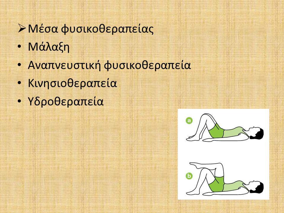  Μέσα φυσικοθεραπείας Μάλαξη Αναπνευστική φυσικοθεραπεία Κινησιοθεραπεία Υδροθεραπεία