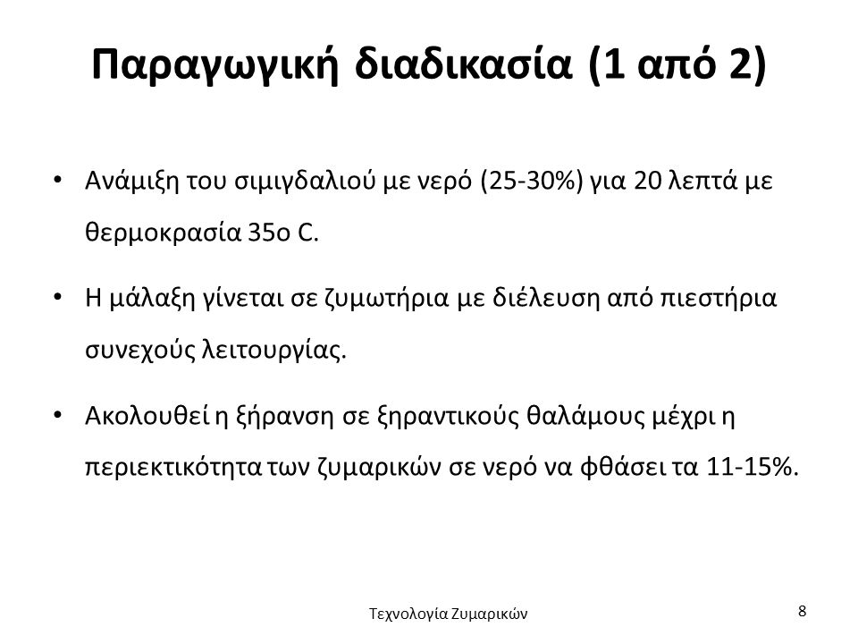Παραγωγική διαδικασία (1 από 2) Ανάμιξη του σιμιγδαλιού με νερό (25-30%) για 20 λεπτά με θερμοκρασία 35ο C.