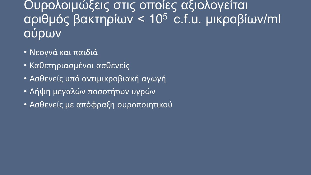 Ουρολοιμώξεις στις οποίες αξιολογείται αριθμός βακτηρίων < 10 5 c.f.u.