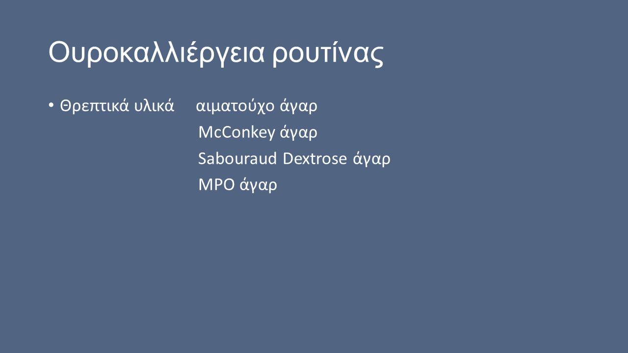 Ουροκαλλιέργεια ρουτίνας Θρεπτικά υλικά αιματούχο άγαρ McConkey άγαρ Sabouraud Dextrose άγαρ MPO άγαρ