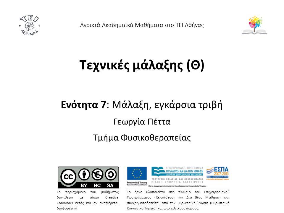 Τεχνικές μάλαξης (Θ) Ενότητα 7: Μάλαξη, εγκάρσια τριβή Γεωργία Πέττα Τμήμα Φυσικοθεραπείας Ανοικτά Ακαδημαϊκά Μαθήματα στο ΤΕΙ Αθήνας Το περιεχόμενο τ