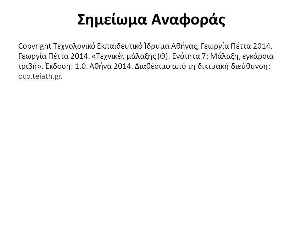 Σημείωμα Αναφοράς Copyright Τεχνολογικό Εκπαιδευτικό Ίδρυμα Αθήνας, Γεωργία Πέττα 2014. Γεωργία Πέττα 2014. «Τεχνικές μάλαξης (Θ). Ενότητα 7: Μάλαξη,
