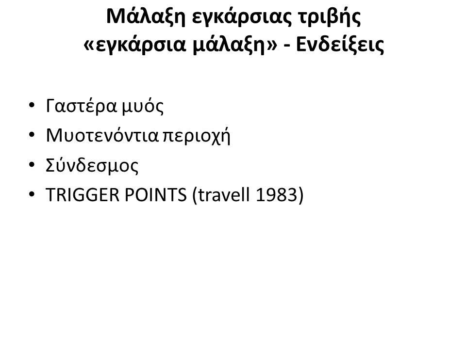 Μάλαξη εγκάρσιας τριβής «εγκάρσια μάλαξη» - Ενδείξεις Γαστέρα μυός Μυοτενόντια περιοχή Σύνδεσμος TRIGGER POINTS (travell 1983)