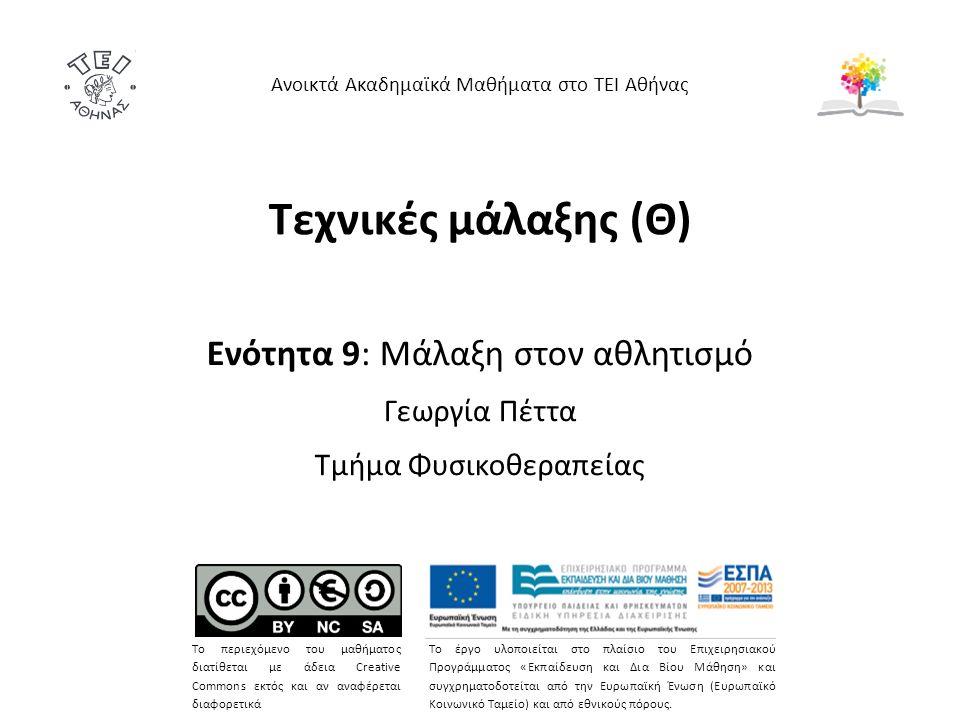 Τεχνικές μάλαξης (Θ) Ενότητα 9: Μάλαξη στον αθλητισμό Γεωργία Πέττα Τμήμα Φυσικοθεραπείας Ανοικτά Ακαδημαϊκά Μαθήματα στο ΤΕΙ Αθήνας Το περιεχόμενο του μαθήματος διατίθεται με άδεια Creative Commons εκτός και αν αναφέρεται διαφορετικά Το έργο υλοποιείται στο πλαίσιο του Επιχειρησιακού Προγράμματος «Εκπαίδευση και Δια Βίου Μάθηση» και συγχρηματοδοτείται από την Ευρωπαϊκή Ένωση (Ευρωπαϊκό Κοινωνικό Ταμείο) και από εθνικούς πόρους.