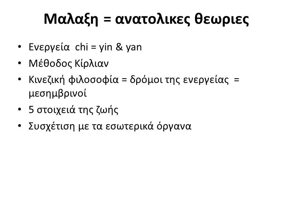 Μαλαξη = ανατολικες θεωριες Ενεργεία chi = yin & yan Μέθοδος Kίρλιαν Κινεζική φιλοσοφία = δρόμοι της ενεργείας = μεσημβρινοί 5 στοιχειά της ζωής Συσχέ