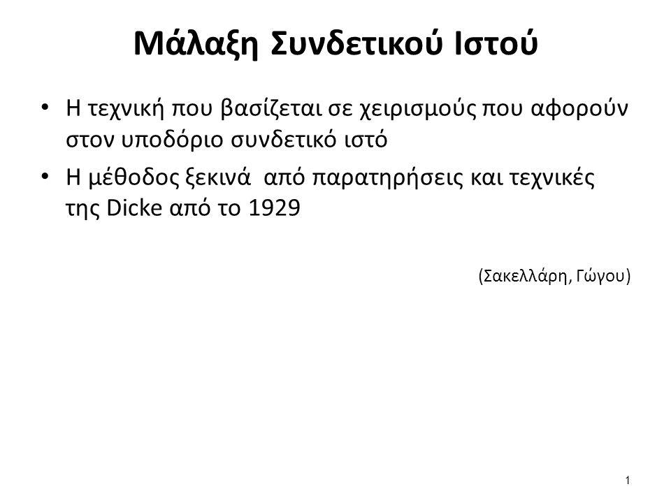 Μάλαξη Συνδετικού Ιστού Η τεχνική που βασίζεται σε χειρισμούς που αφορούν στον υποδόριο συνδετικό ιστό Η μέθοδος ξεκινά από παρατηρήσεις και τεχνικές της Dicke από το 1929 (Σακελλάρη, Γώγου) 1