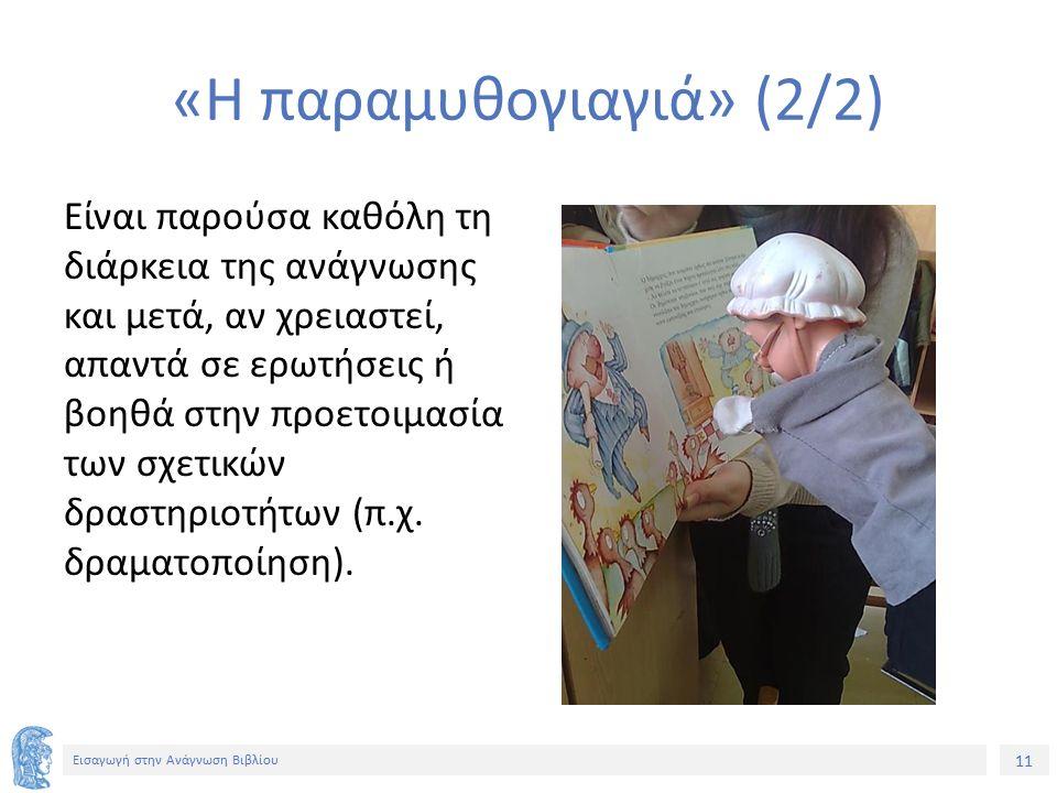 11 Εισαγωγή στην Ανάγνωση Βιβλίου «Η παραμυθογιαγιά» (2/2) Είναι παρούσα καθόλη τη διάρκεια της ανάγνωσης και μετά, αν χρειαστεί, απαντά σε ερωτήσεις ή βοηθά στην προετοιμασία των σχετικών δραστηριοτήτων (π.χ.
