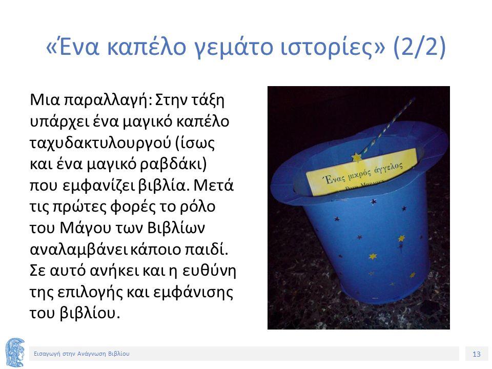13 Εισαγωγή στην Ανάγνωση Βιβλίου «Ένα καπέλο γεμάτο ιστορίες» (2/2) Μια παραλλαγή: Στην τάξη υπάρχει ένα μαγικό καπέλο ταχυδακτυλουργού (ίσως και ένα μαγικό ραβδάκι) που εμφανίζει βιβλία.