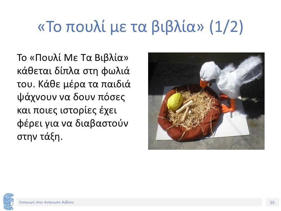15 Εισαγωγή στην Ανάγνωση Βιβλίου «Το πουλί με τα βιβλία» (1/2) Το «Πουλί Με Τα Βιβλία» κάθεται δίπλα στη φωλιά του. Κάθε μέρα τα παιδιά ψάχνουν να δο