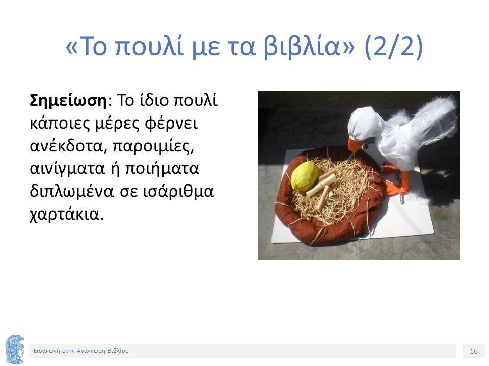 16 Εισαγωγή στην Ανάγνωση Βιβλίου «Το πουλί με τα βιβλία» (2/2) Σημείωση: Το ίδιο πουλί κάποιες μέρες φέρνει ανέκδοτα, παροιμίες, αινίγματα ή ποιήματα διπλωμένα σε ισάριθμα χαρτάκια.