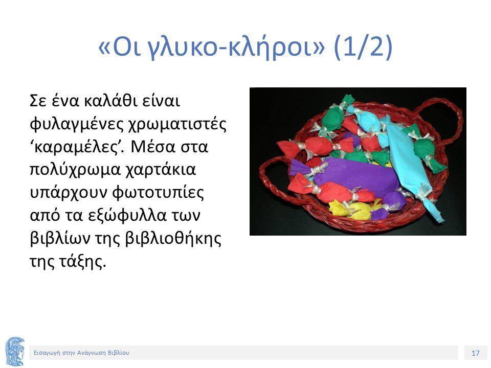 17 Εισαγωγή στην Ανάγνωση Βιβλίου «Οι γλυκο-κλήροι» (1/2) Σε ένα καλάθι είναι φυλαγμένες χρωματιστές 'καραμέλες'. Μέσα στα πολύχρωμα χαρτάκια υπάρχουν