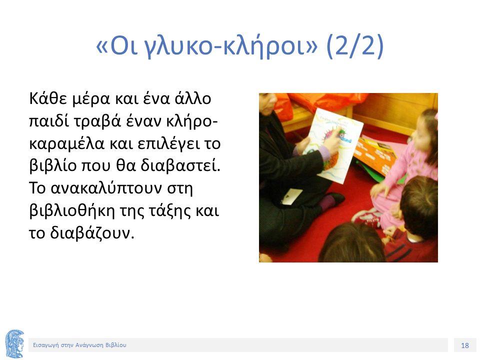 18 Εισαγωγή στην Ανάγνωση Βιβλίου «Οι γλυκο-κλήροι» (2/2) Κάθε μέρα και ένα άλλο παιδί τραβά έναν κλήρο- καραμέλα και επιλέγει το βιβλίο που θα διαβασ