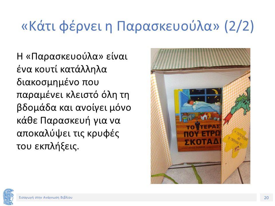 20 Εισαγωγή στην Ανάγνωση Βιβλίου «Κάτι φέρνει η Παρασκευούλα» (2/2) Η «Παρασκευούλα» είναι ένα κουτί κατάλληλα διακοσμημένο που παραμένει κλειστό όλη τη βδομάδα και ανοίγει μόνο κάθε Παρασκευή για να αποκαλύψει τις κρυφές του εκπλήξεις.