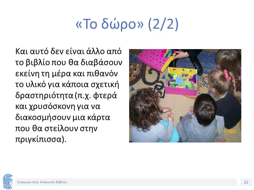 23 Εισαγωγή στην Ανάγνωση Βιβλίου «Το δώρο» (2/2) Και αυτό δεν είναι άλλο από το βιβλίο που θα διαβάσουν εκείνη τη μέρα και πιθανόν το υλικό για κάποι