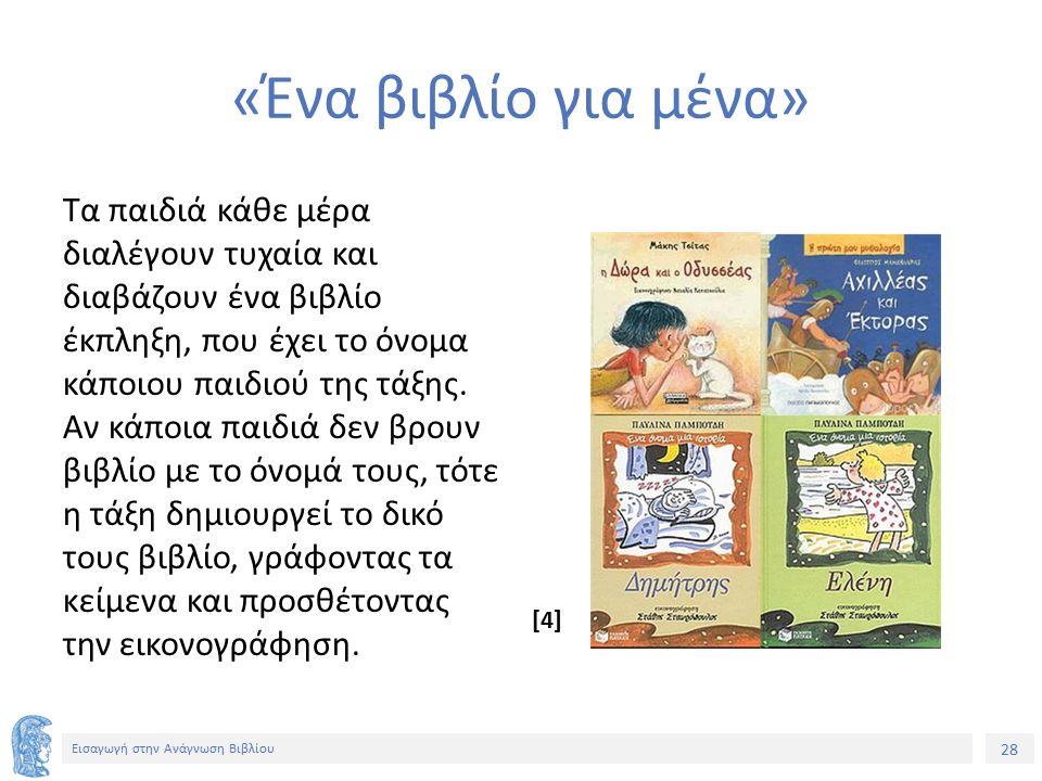 28 Εισαγωγή στην Ανάγνωση Βιβλίου «Ένα βιβλίο για μένα» Τα παιδιά κάθε μέρα διαλέγουν τυχαία και διαβάζουν ένα βιβλίο έκπληξη, που έχει το όνομα κάποιου παιδιού της τάξης.