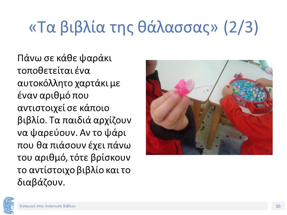 30 Εισαγωγή στην Ανάγνωση Βιβλίου «Τα βιβλία της θάλασσας» (2/3) Πάνω σε κάθε ψαράκι τοποθετείται ένα αυτοκόλλητο χαρτάκι με έναν αριθμό που αντιστοιχεί σε κάποιο βιβλίο.