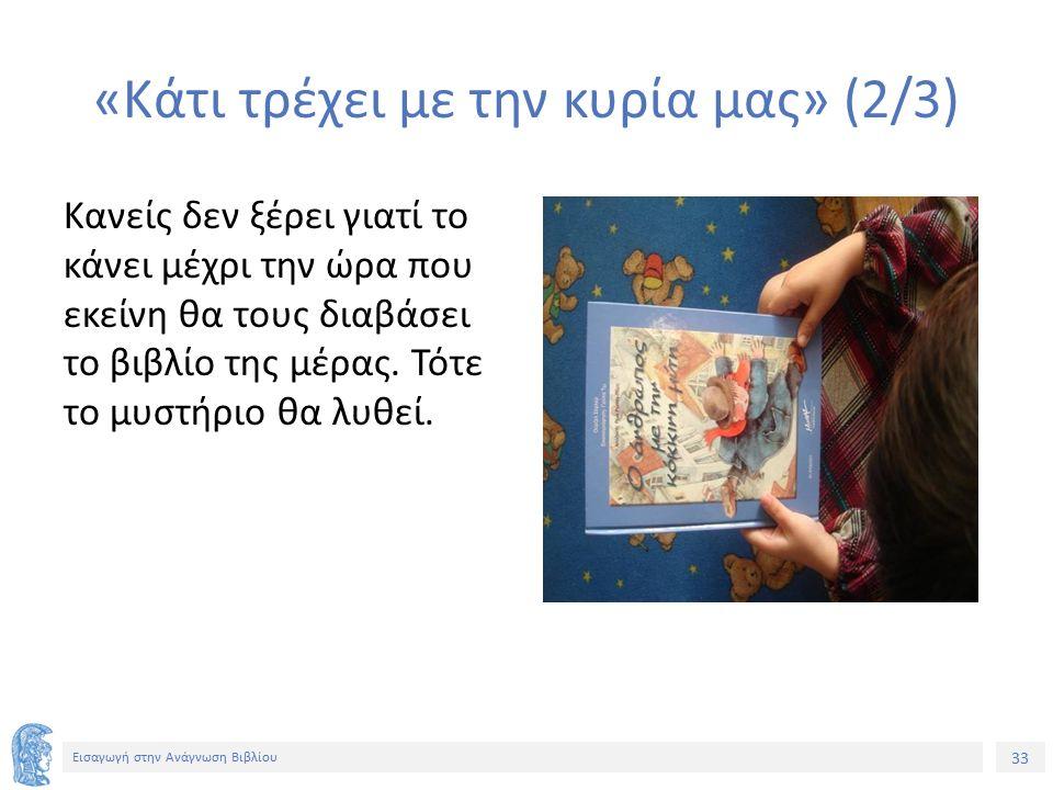 33 Εισαγωγή στην Ανάγνωση Βιβλίου «Κάτι τρέχει με την κυρία μας» (2/3) Κανείς δεν ξέρει γιατί το κάνει μέχρι την ώρα που εκείνη θα τους διαβάσει το βι