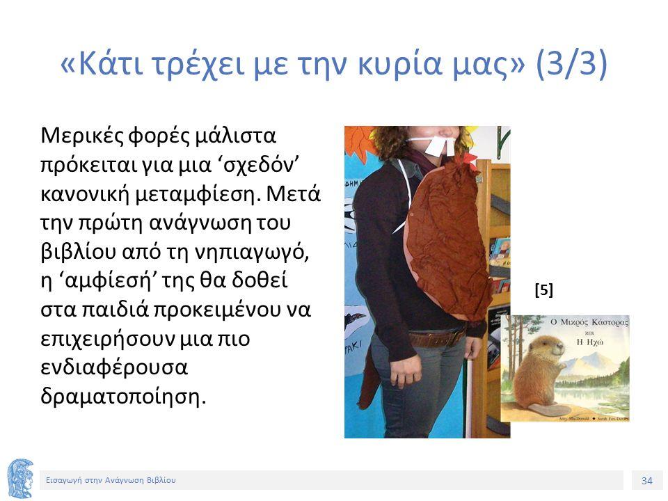 34 Εισαγωγή στην Ανάγνωση Βιβλίου «Κάτι τρέχει με την κυρία μας» (3/3) Μερικές φορές μάλιστα πρόκειται για μια 'σχεδόν' κανονική μεταμφίεση. Μετά την