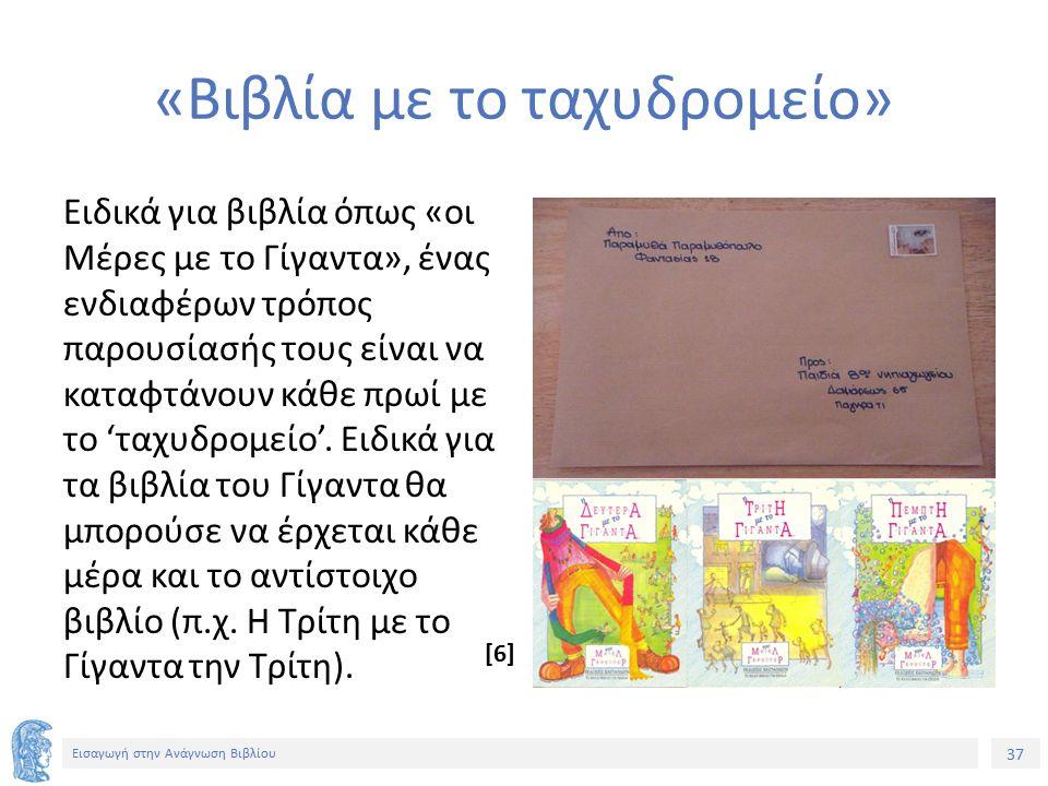 37 Εισαγωγή στην Ανάγνωση Βιβλίου «Βιβλία με το ταχυδρομείο» Ειδικά για βιβλία όπως «οι Μέρες με το Γίγαντα», ένας ενδιαφέρων τρόπος παρουσίασής τους
