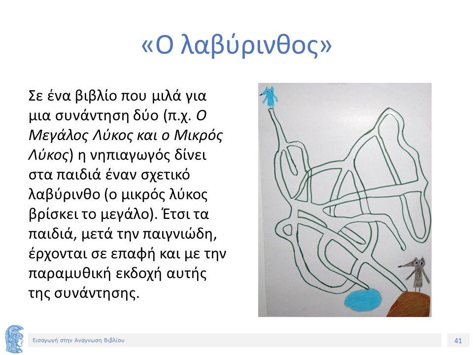 41 Εισαγωγή στην Ανάγνωση Βιβλίου «Ο λαβύρινθος» Σε ένα βιβλίο που μιλά για μια συνάντηση δύο (π.χ.