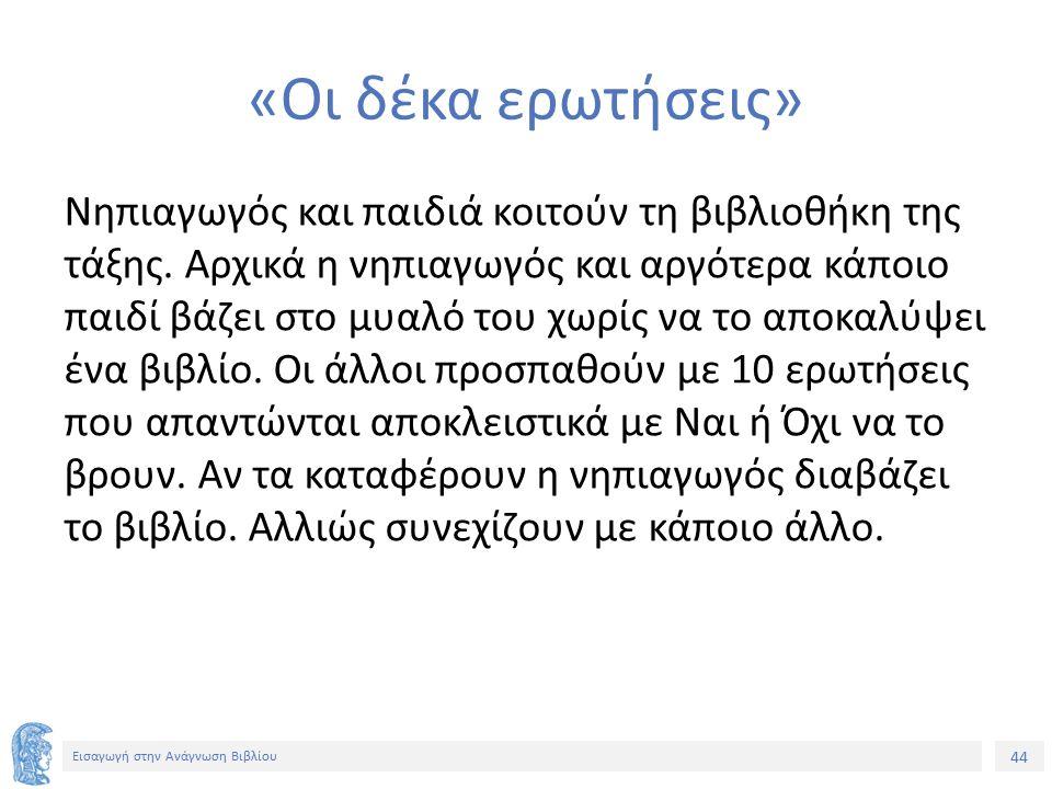 44 Εισαγωγή στην Ανάγνωση Βιβλίου «Οι δέκα ερωτήσεις» Νηπιαγωγός και παιδιά κοιτούν τη βιβλιοθήκη της τάξης. Αρχικά η νηπιαγωγός και αργότερα κάποιο π