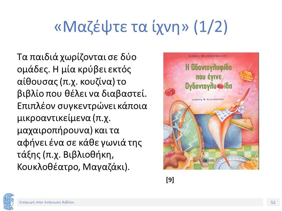52 Εισαγωγή στην Ανάγνωση Βιβλίου «Μαζέψτε τα ίχνη» (1/2) Τα παιδιά χωρίζονται σε δύο ομάδες. Η μία κρύβει εκτός αίθουσας (π.χ. κουζίνα) το βιβλίο που