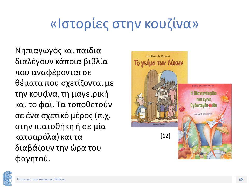 62 Εισαγωγή στην Ανάγνωση Βιβλίου «Ιστορίες στην κουζίνα» Νηπιαγωγός και παιδιά διαλέγουν κάποια βιβλία που αναφέρονται σε θέματα που σχετίζονται με την κουζίνα, τη μαγειρική και το φαΐ.