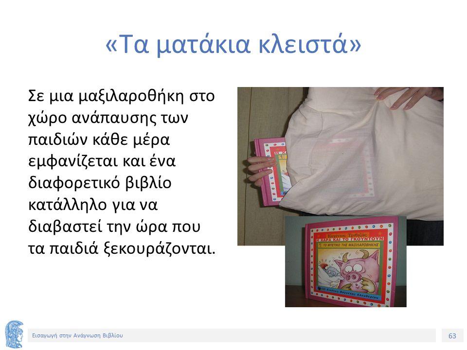 63 Εισαγωγή στην Ανάγνωση Βιβλίου «Τα ματάκια κλειστά» Σε μια μαξιλαροθήκη στο χώρο ανάπαυσης των παιδιών κάθε μέρα εμφανίζεται και ένα διαφορετικό βιβλίο κατάλληλο για να διαβαστεί την ώρα που τα παιδιά ξεκουράζονται.
