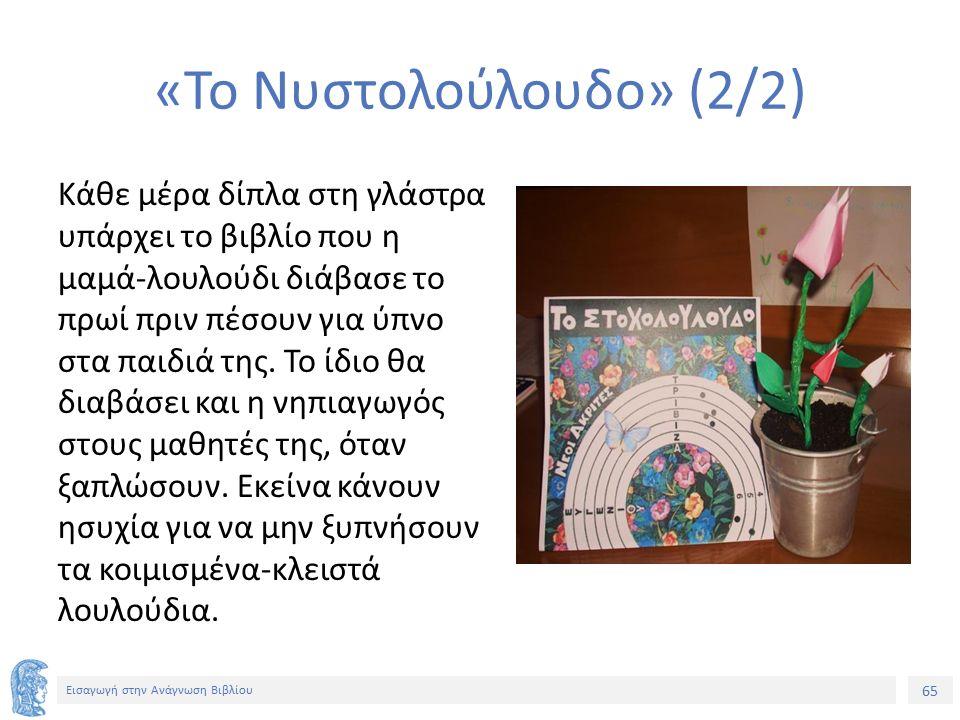 65 Εισαγωγή στην Ανάγνωση Βιβλίου «Το Νυστολούλουδο» (2/2) Κάθε μέρα δίπλα στη γλάστρα υπάρχει το βιβλίο που η μαμά-λουλούδι διάβασε το πρωί πριν πέσουν για ύπνο στα παιδιά της.