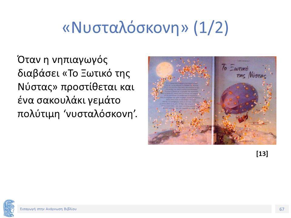 67 Εισαγωγή στην Ανάγνωση Βιβλίου «Νυσταλόσκονη» (1/2) Όταν η νηπιαγωγός διαβάσει «Το Ξωτικό της Νύστας» προστίθεται και ένα σακουλάκι γεμάτο πολύτιμη 'νυσταλόσκονη'.