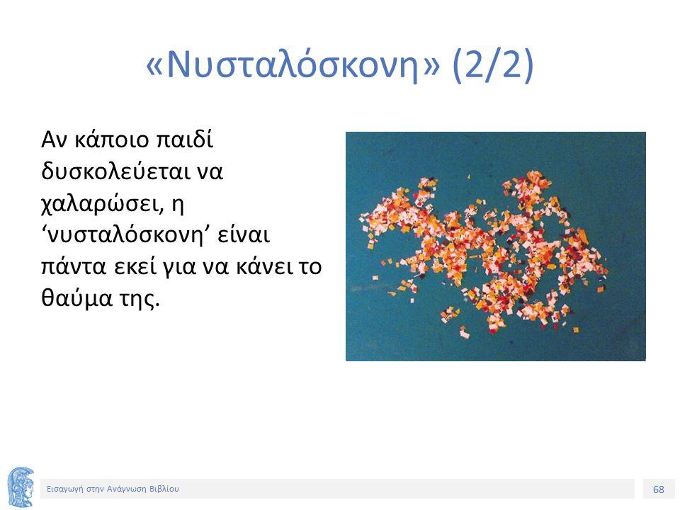 68 Εισαγωγή στην Ανάγνωση Βιβλίου «Νυσταλόσκονη» (2/2) Αν κάποιο παιδί δυσκολεύεται να χαλαρώσει, η 'νυσταλόσκονη' είναι πάντα εκεί για να κάνει το θαύμα της.