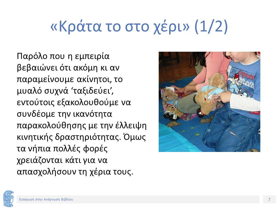 7 Εισαγωγή στην Ανάγνωση Βιβλίου «Κράτα το στο χέρι» (1/2) Παρόλο που η εμπειρία βεβαιώνει ότι ακόμη κι αν παραμείνουμε ακίνητοι, το μυαλό συχνά 'ταξι
