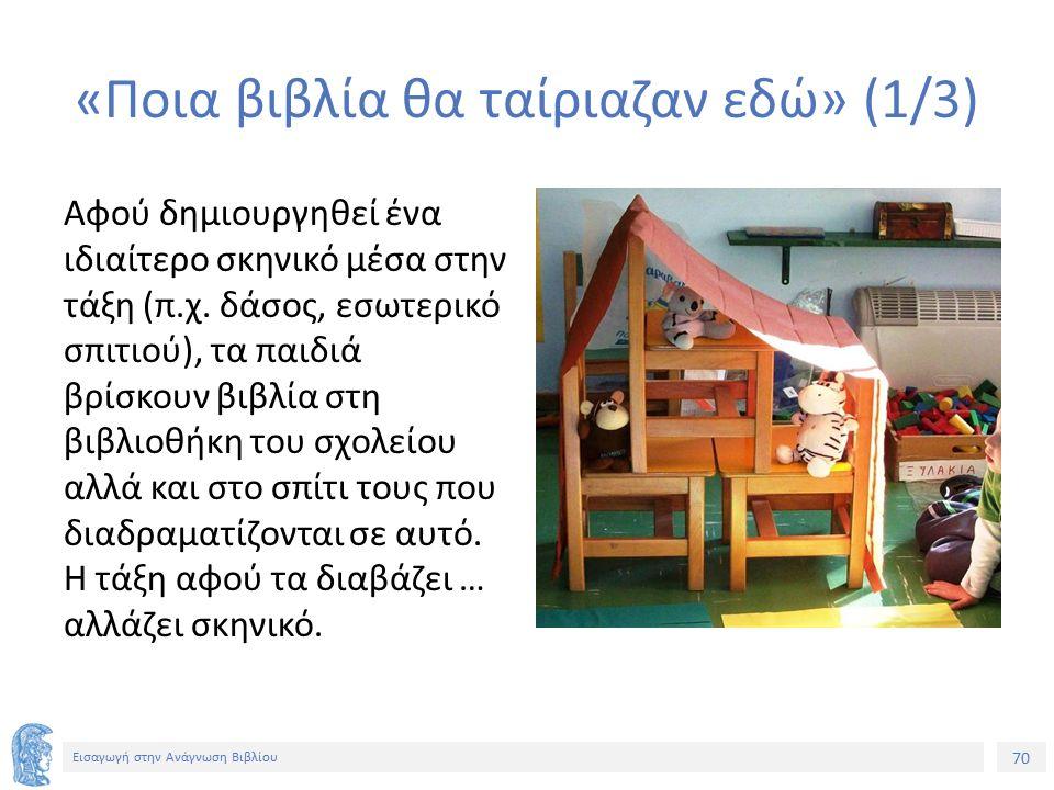 70 Εισαγωγή στην Ανάγνωση Βιβλίου «Ποια βιβλία θα ταίριαζαν εδώ» (1/3) Αφού δημιουργηθεί ένα ιδιαίτερο σκηνικό μέσα στην τάξη (π.χ. δάσος, εσωτερικό σ