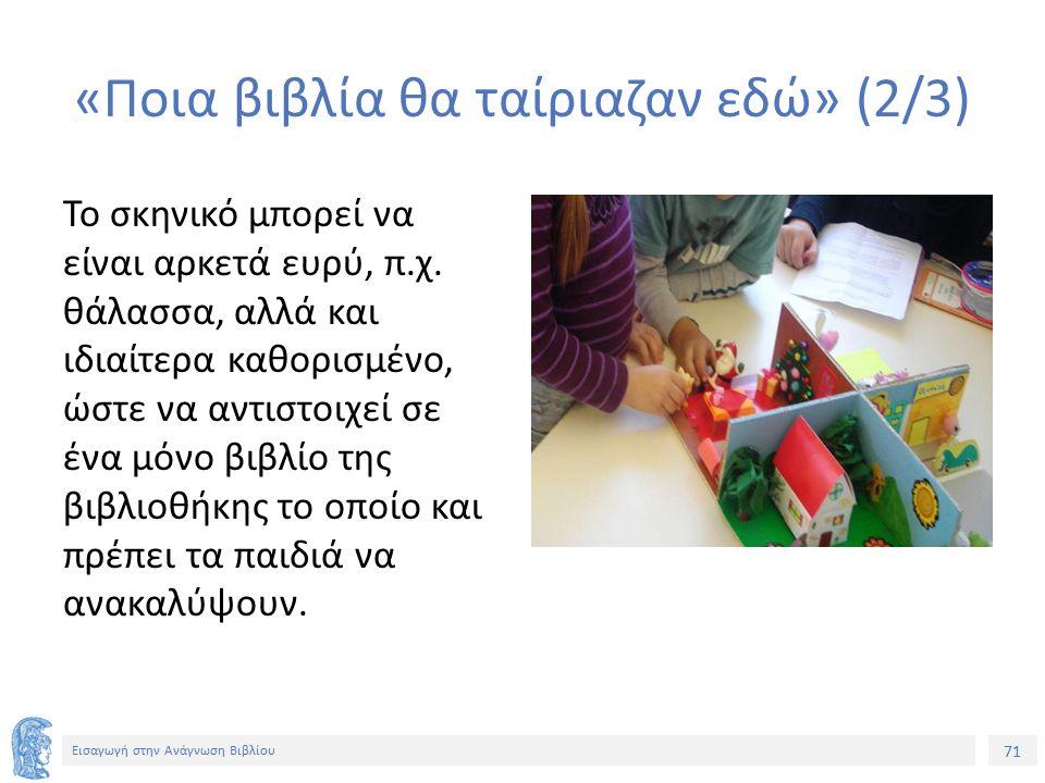 71 Εισαγωγή στην Ανάγνωση Βιβλίου «Ποια βιβλία θα ταίριαζαν εδώ» (2/3) Το σκηνικό μπορεί να είναι αρκετά ευρύ, π.χ.