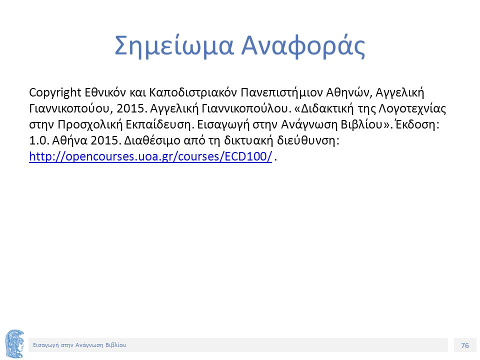 76 Εισαγωγή στην Ανάγνωση Βιβλίου Σημείωμα Αναφοράς Copyright Εθνικόν και Καποδιστριακόν Πανεπιστήμιον Αθηνών, Αγγελική Γιαννικοπούου, 2015. Αγγελική