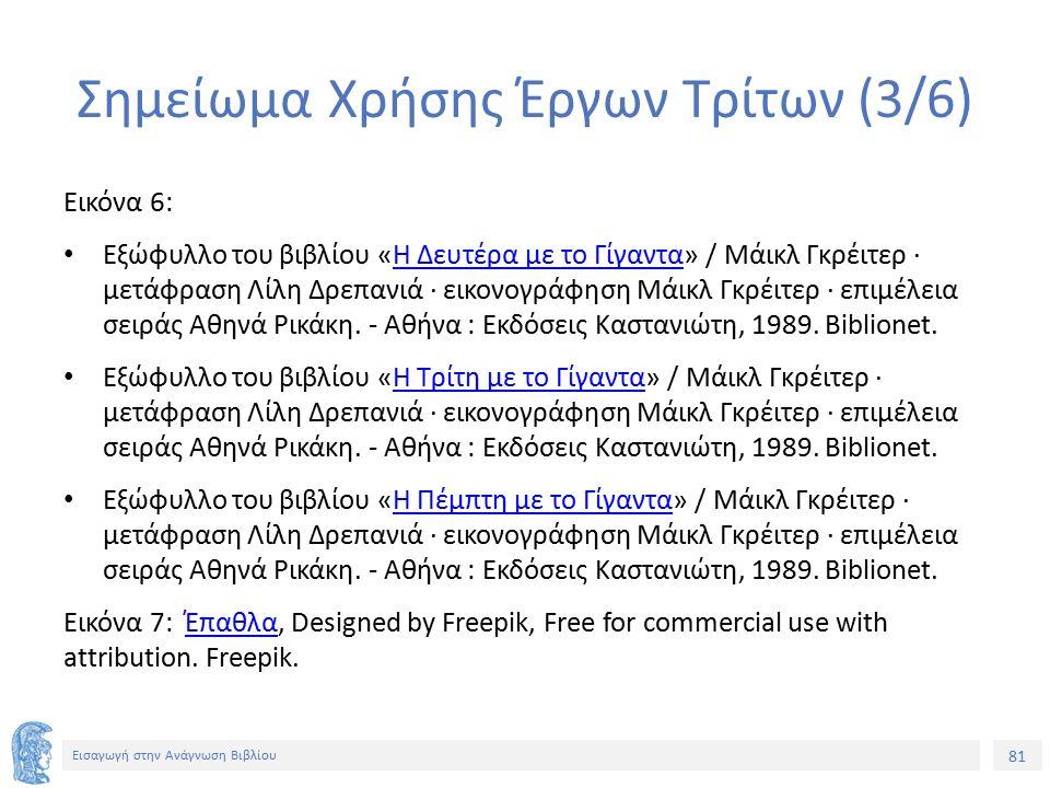81 Εισαγωγή στην Ανάγνωση Βιβλίου Σημείωμα Χρήσης Έργων Τρίτων (3/6) Εικόνα 6: Εξώφυλλο του βιβλίου «Η Δευτέρα με το Γίγαντα» / Μάικλ Γκρέιτερ · μετάφραση Λίλη Δρεπανιά · εικονογράφηση Μάικλ Γκρέιτερ · επιμέλεια σειράς Αθηνά Ρικάκη.
