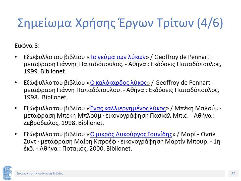 82 Εισαγωγή στην Ανάγνωση Βιβλίου Σημείωμα Χρήσης Έργων Τρίτων (4/6) Εικόνα 8: Εξώφυλλο του βιβλίου «Το γεύμα των λύκων» / Geoffroy de Pennart · μετάφραση Γιάννης Παπαδόπουλος.